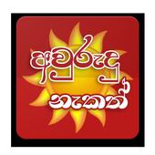Sinhala Avurudu Nakath icon