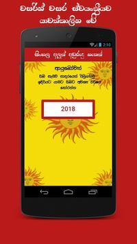 Sinhala Avurudu Nakath screenshot 1