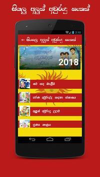 Sinhala Avurudu Nakath screenshot 2