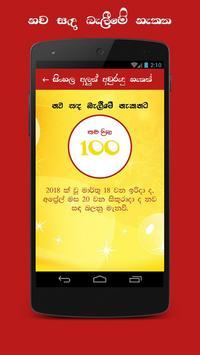 Sinhala Avurudu Nakath screenshot 3