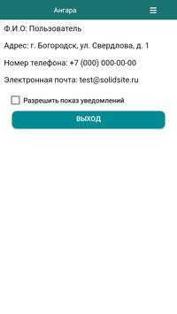 Ангара Управляющая Компания screenshot 2