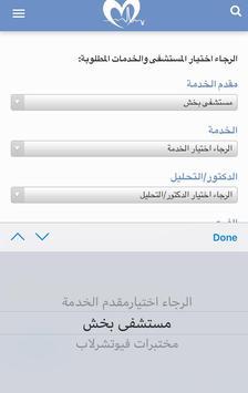DR.SAHAL screenshot 2