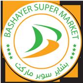 بشاير ماركت Bashayer Market icon