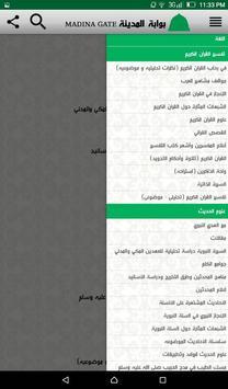 بوابة المدينة - Madina Gate screenshot 3