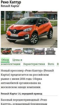 Renault Kaptur - Рено Каптюр. Ремонт и информация. poster