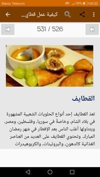 شهيوات خليجية رمضانية 2018 بدون نت screenshot 4