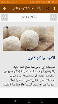 شهيوات خليجية رمضانية 2018 بدون نت screenshot 5