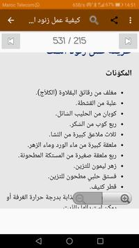 شهيوات خليجية رمضانية 2018 بدون نت screenshot 7