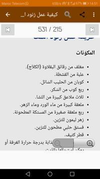 شهيوات خليجية رمضانية 2018 بدون نت screenshot 13