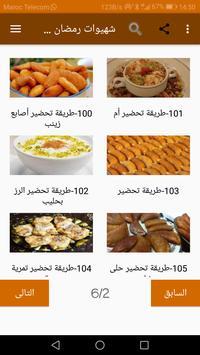 شهيوات خليجية رمضانية 2018 بدون نت screenshot 12