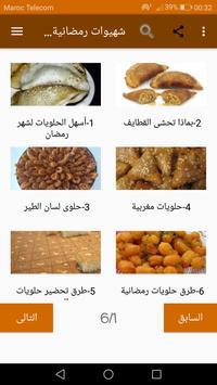 شهيوات خليجية رمضانية 2018 بدون نت screenshot 1