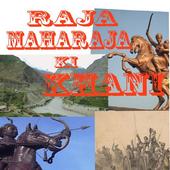Raja Maharajao Ki Kahani icon