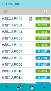 aqHolder行動房務 screenshot 1