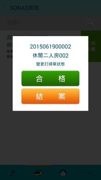 aqHolder行動房務 screenshot 2