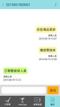 aqHolder行動房務 screenshot 3