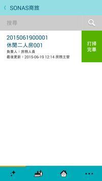aqHolder行動房務 screenshot 4
