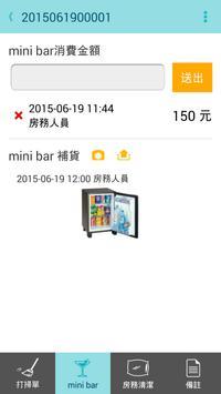 aqHolder行動房務 screenshot 5