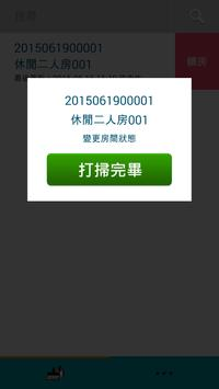 aqHolder行動房務 screenshot 6