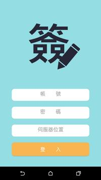 IM-DSP活動簽到服務平台 poster