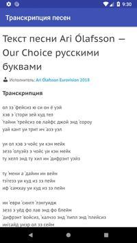 Транскрипция песен screenshot 3