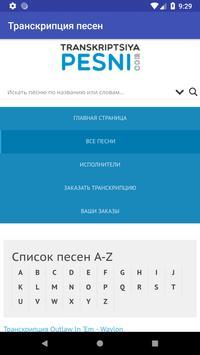 Транскрипция песен screenshot 1
