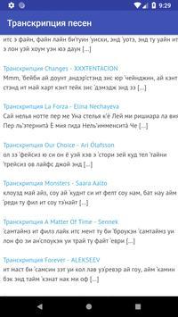 Транскрипция песен screenshot 2