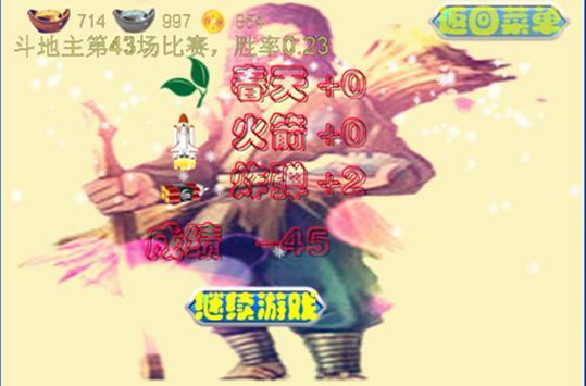 单机斗地主争霸赛 apk screenshot
