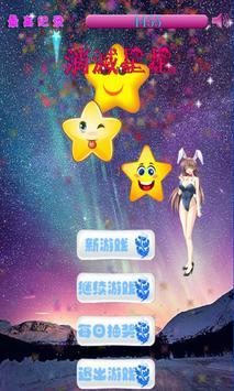 消灭星星-星星爱消除 apk screenshot