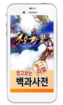 소오강호 백과사전 poster