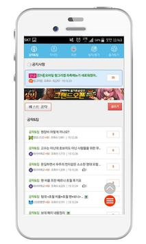 소오강호 백과사전 apk screenshot