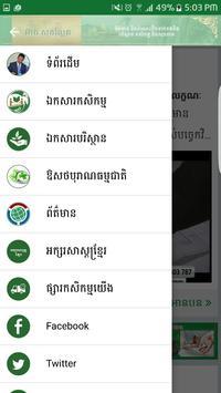 SOPHALLETH apk screenshot