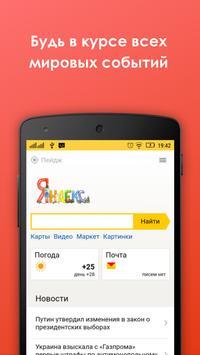 Яндекс Украина Unblock poster