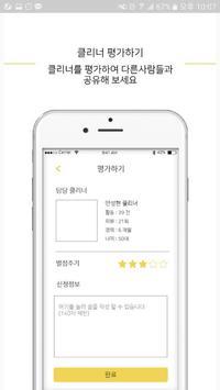 클린팅(CleanTing) apk screenshot