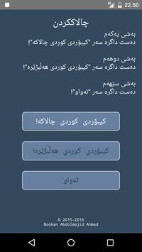 Kurdi Keyboard/کیبۆردی کوردی poster