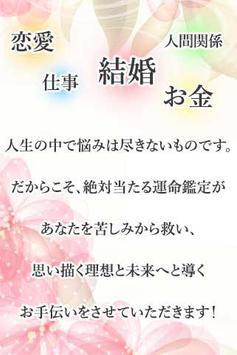 運命が変わる無料タロット占い screenshot 5