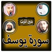 سورة يوسف بدون انترنت icon