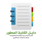 دليل كلية الحاسبات المطور FCIT icon