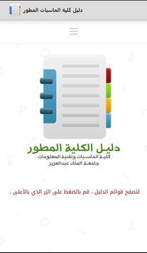 دليل كلية الحاسبات المطور FCIT poster