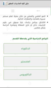 دليل كلية الحاسبات المطور FCIT apk screenshot