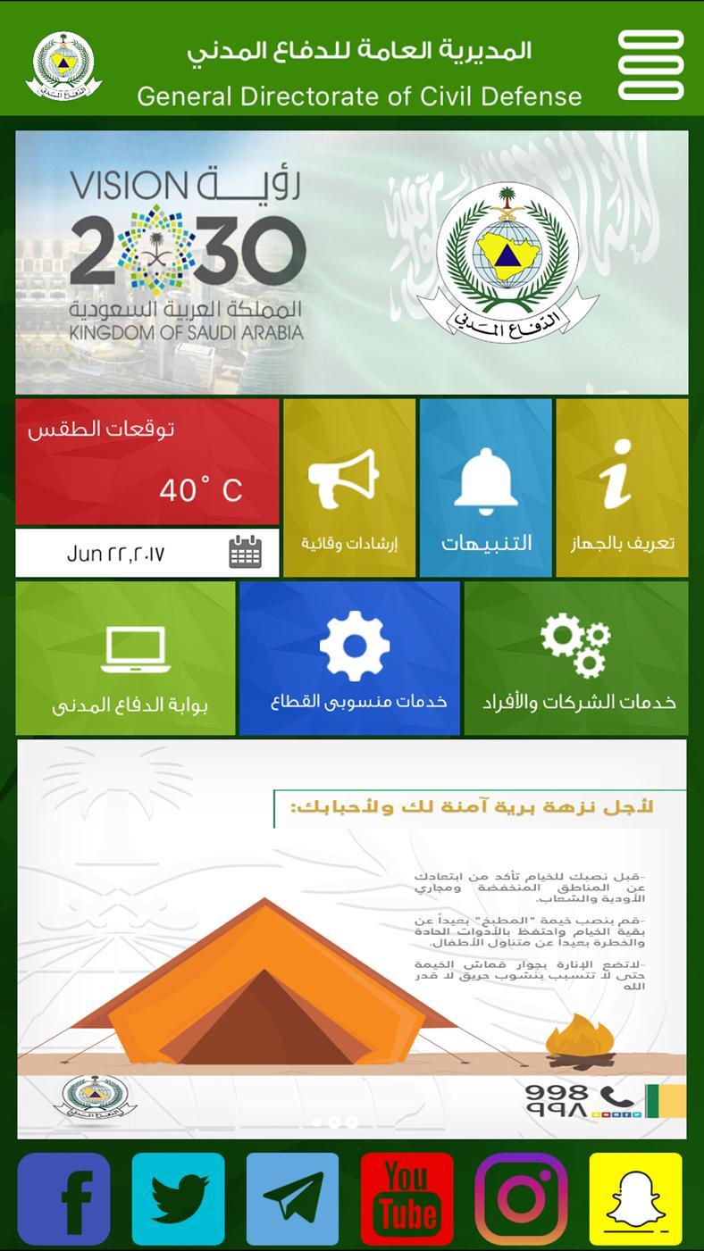الدفاع المدني 998 For Android Apk Download