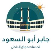 مؤسسة جابر احمد ابو السعود icon