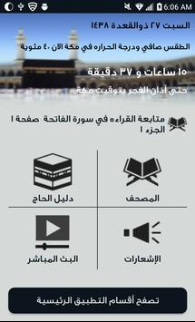 مؤسسة جابر احمد ابو السعود screenshot 1
