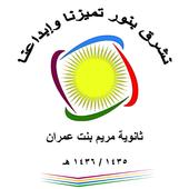 ثانوية مريم بنت عمران icon