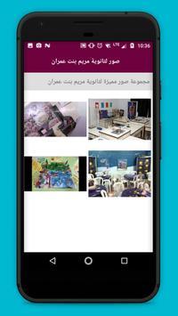ثانوية مريم بنت عمران apk screenshot