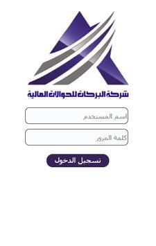 Albarakat Branch screenshot 5