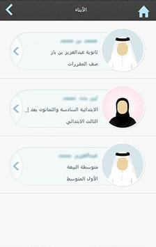 Ministry of Education screenshot 1