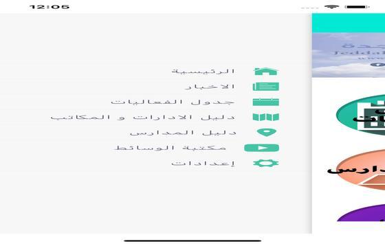 تطبيق بوابة جدة التعليمية apk screenshot