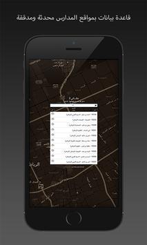 مكاني2 apk screenshot