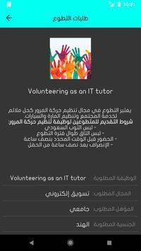 التطوع apk screenshot