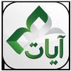 ikon Ayat - Al Quran